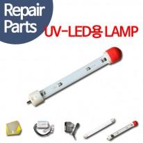 UV-LED용 LAMP