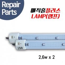 매직홈플러스용 LED램프